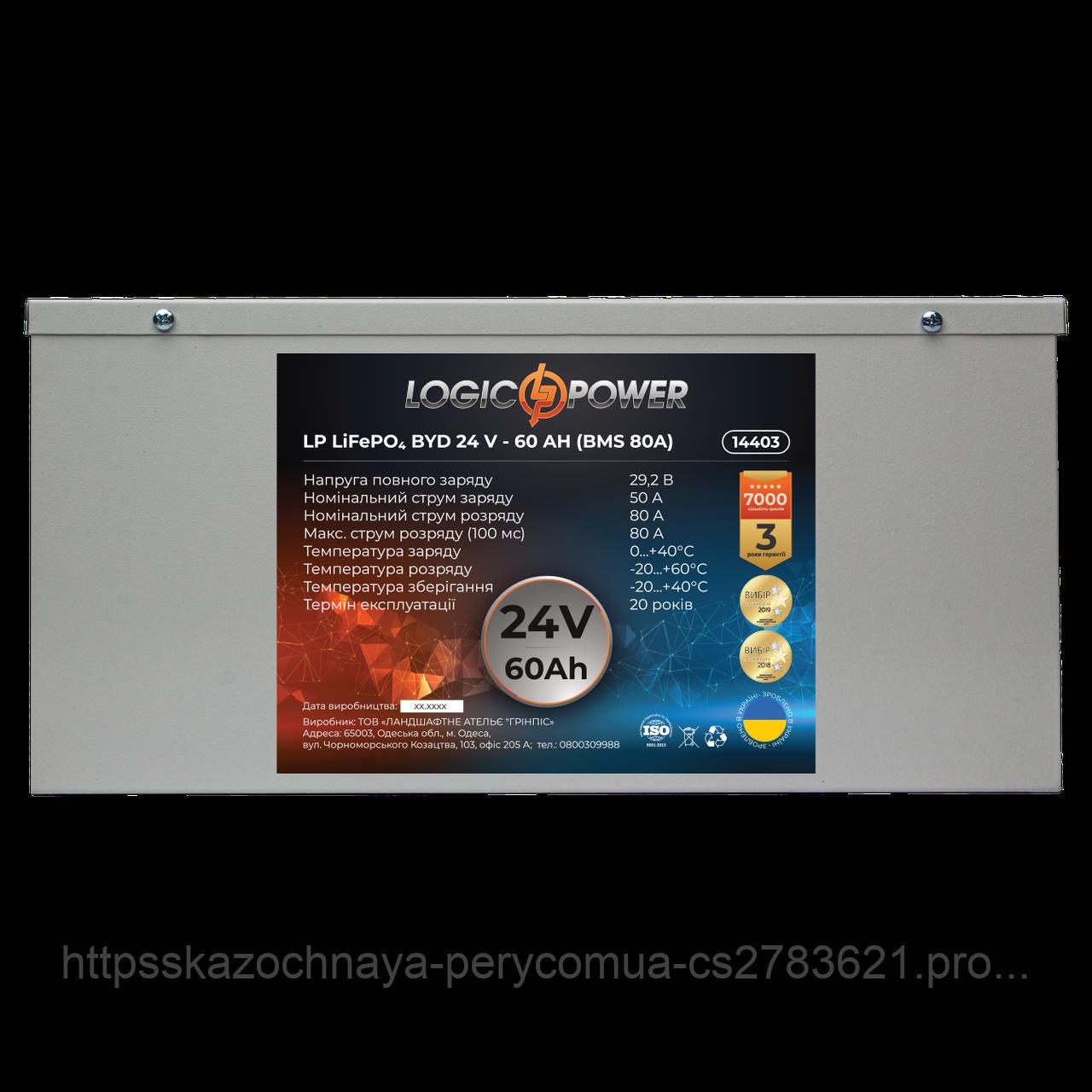 Аккумулятор LP LiFePO4 BYD 24V - 60 Ah (BMS 80А) металл