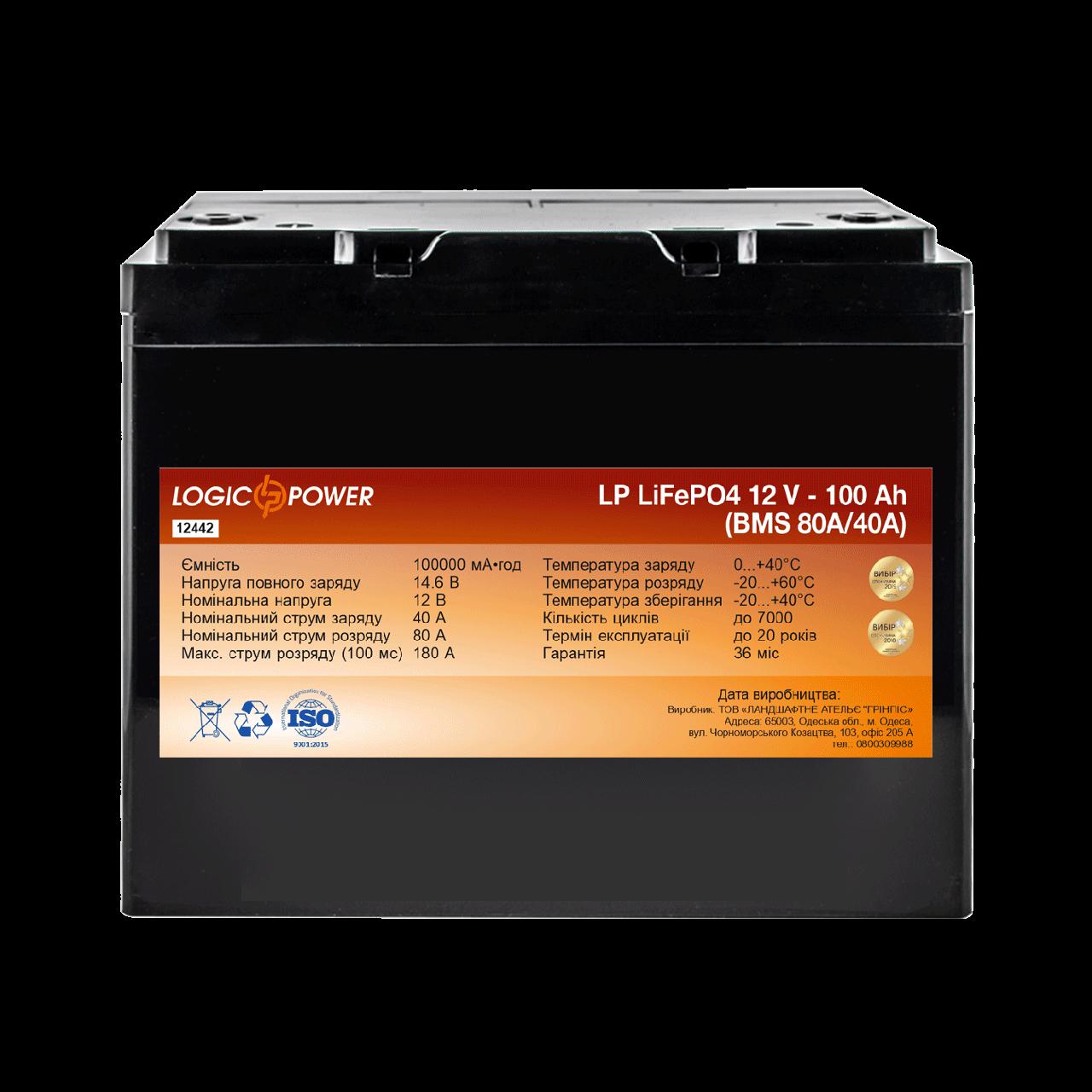 Акумулятор LP LiFePO4 12 V - 100 Ah (BMS 80A/40А) пластик