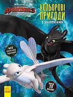 """КнижкаA4""""Як приборкати дракона3.Корольові пригоди з наліпками.Шкільний розклад""""(укр)/Ранок"""