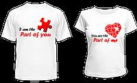 """Парные футболки """"Я твоя частичка"""""""