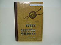 Ронге М. Война и индустрия шпионажа. Том 2 (б/у)., фото 1