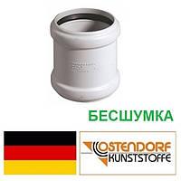 Муфта ремонтная 56 мм бесшумной канализации Ostendorf Skolan Германия