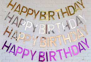 Бумажная гирлянда буквы Happy Birthday розовое золото, 2 метра