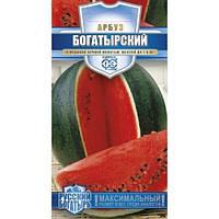 Арбуз Богатырский 1 г серия Русский богатырь (Гавриш)