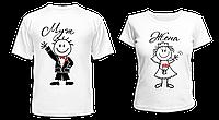 """Парные футболки """"Муж и Жена"""""""