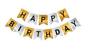 Бумажная гирлянда Happy Birthday бронза-серебро, 2 метра