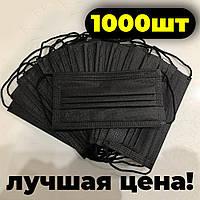 Маски медицинские черные. Паяные. Сертифицированные. С НОСОВЫМ фиксатором. 1000шт!