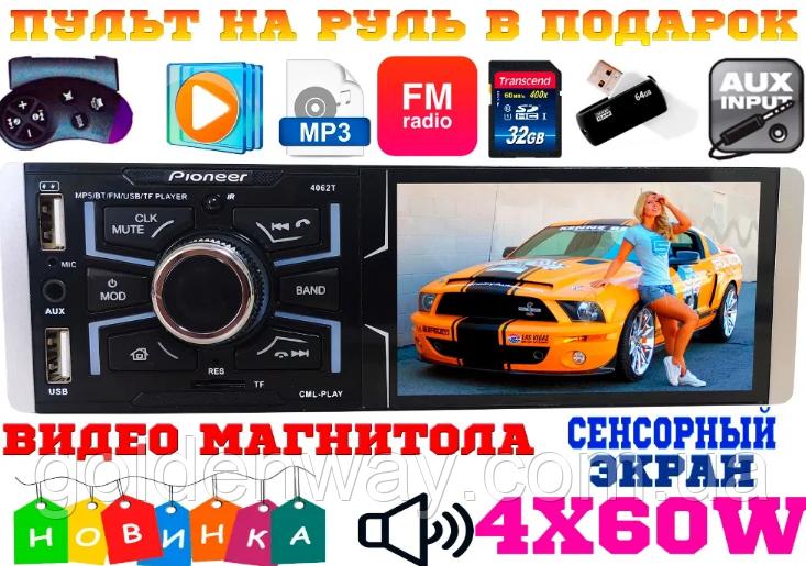 "Автомагнитола Pioneer MP5 4062T сенсорный экран 4.1"", Bluetooth, видео вход + выход, 1 din"
