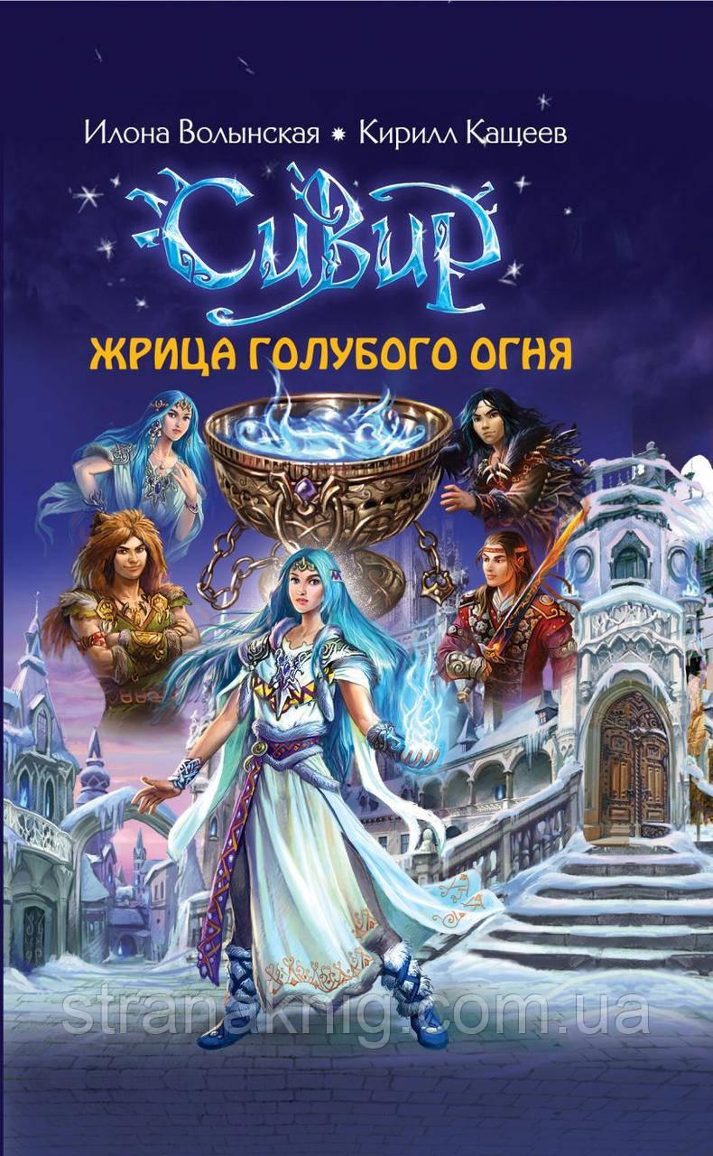 Книга: Жриця блакитного вогню. Ілона Волинська, Кирило Кащеєв