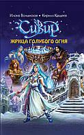 Книга: Жриця блакитного вогню. Ілона Волинська, Кирило Кащеєв, фото 1