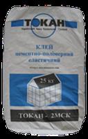Клей эластичный для плитки террас, бассейнов, теплого пола  ТОКАН-2МСК