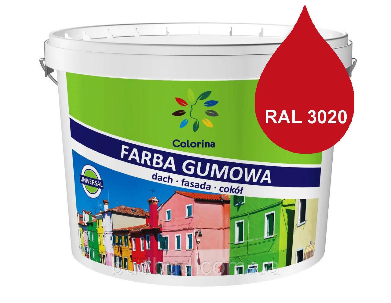 Краска резиновая красная RAL 3020 COLORINA 1,2 кг