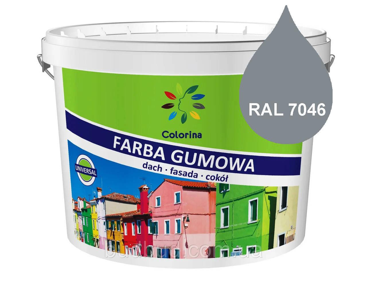 Фарба гумова сіра RAL 7046 COLORINA  6 кг