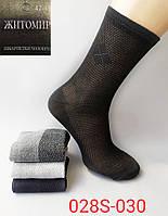 """Шкарпетки чоловічі літні """"Житомир"""". Зі вставками з дихаючої сітки. №028S-9."""