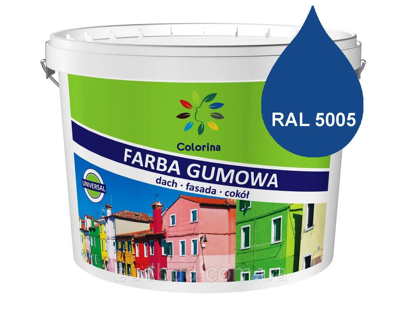 Фарба гумова синя RAL 5005 COLORINA  3,6 кг