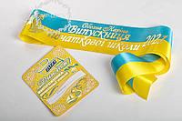 Жовто-блакитна стрічка для початкової школи рельєфна з дипломом