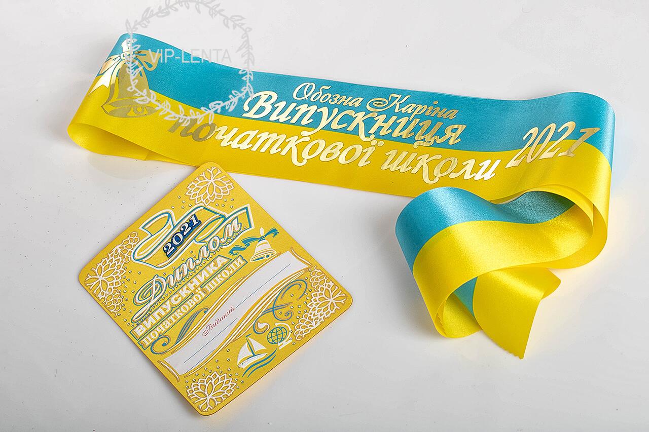 Желто голубая лента для начальной школы рельефная с дипломом