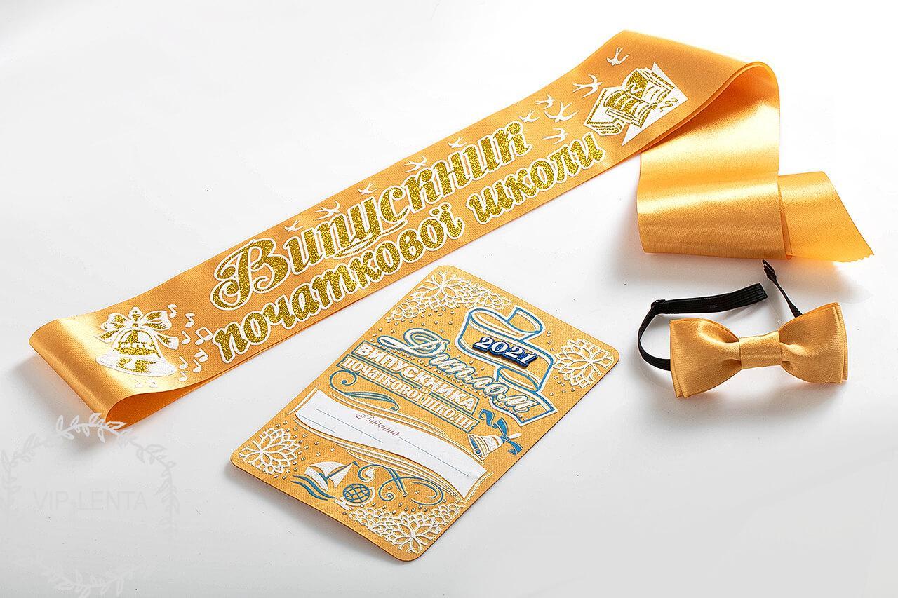 Золотая лента для начальной школы рельефная в наборе