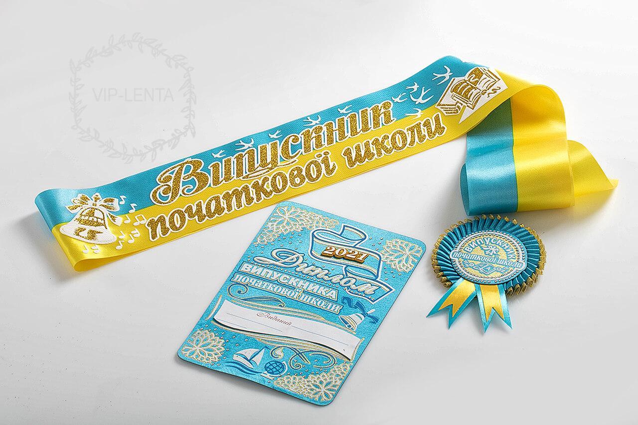 Жовто-блакитна стрічка для початкової школи рельєфна з дипломом і розеткою