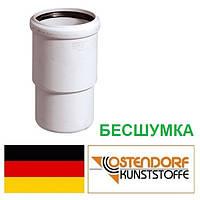 Компенсатор 100 мм бесшумной канализации Ostendorf Skolan Германия