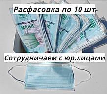 Защитные маски расфасовка 10штук,упаковка50 трехслойные: спанбонд/мельтблаун/спанбонд медицинские, одноразовые