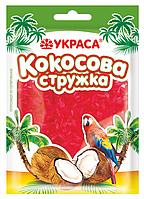 Кокосовая стружка красная Украса 25 г
