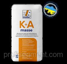 Müller K+A masse 25 кг суміш для приклеювання та захисту ізоляційних матеріалів
