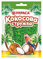 Кокосовая стружка зелёная Украса 25 г