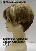 Парик Женева Короткий Имитация Кожи головы Натуральные Волосы