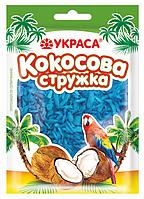 Кокосовая стружка голубая Украса 25 г