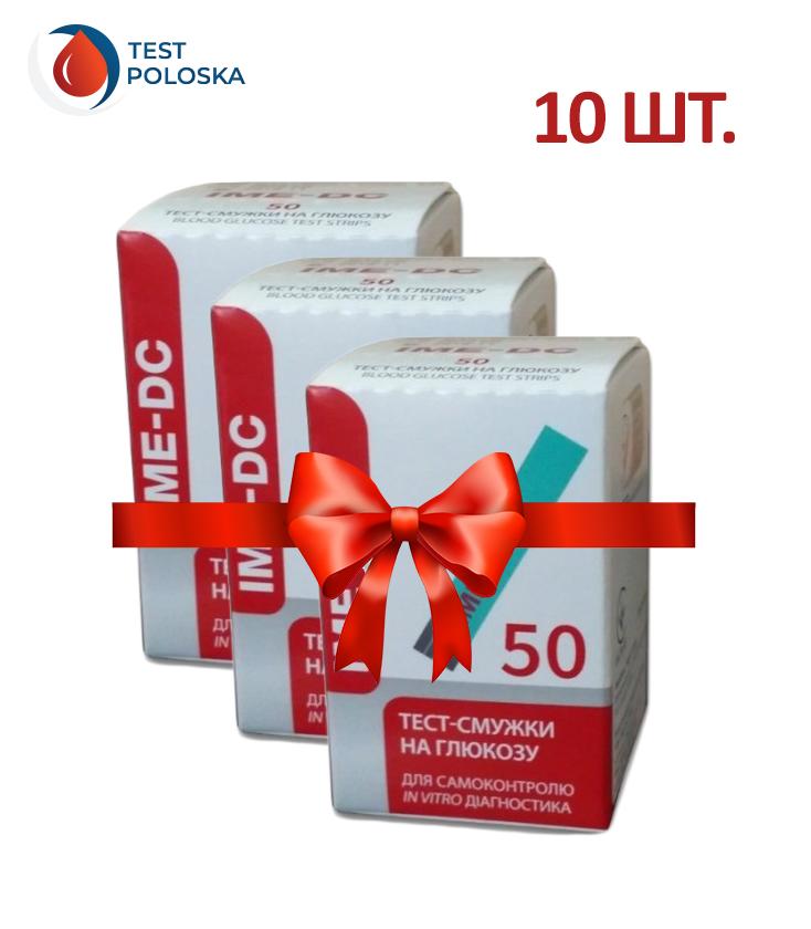 Ime-DC 50 10 упаковок