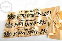 Стальное золото  Лента  с фамилией и номером школы английкий