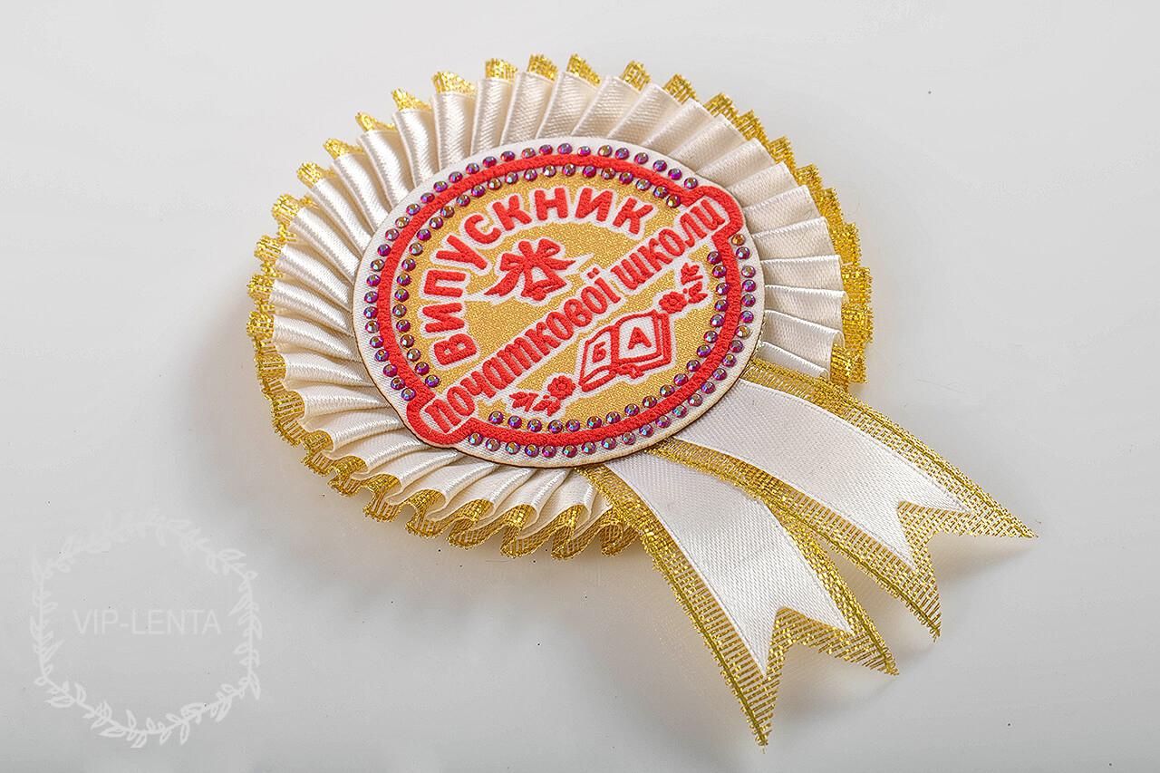 Бежевая медаль выпускника начальной школы