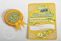 Жовта медаль випускника початкової школи в наборі