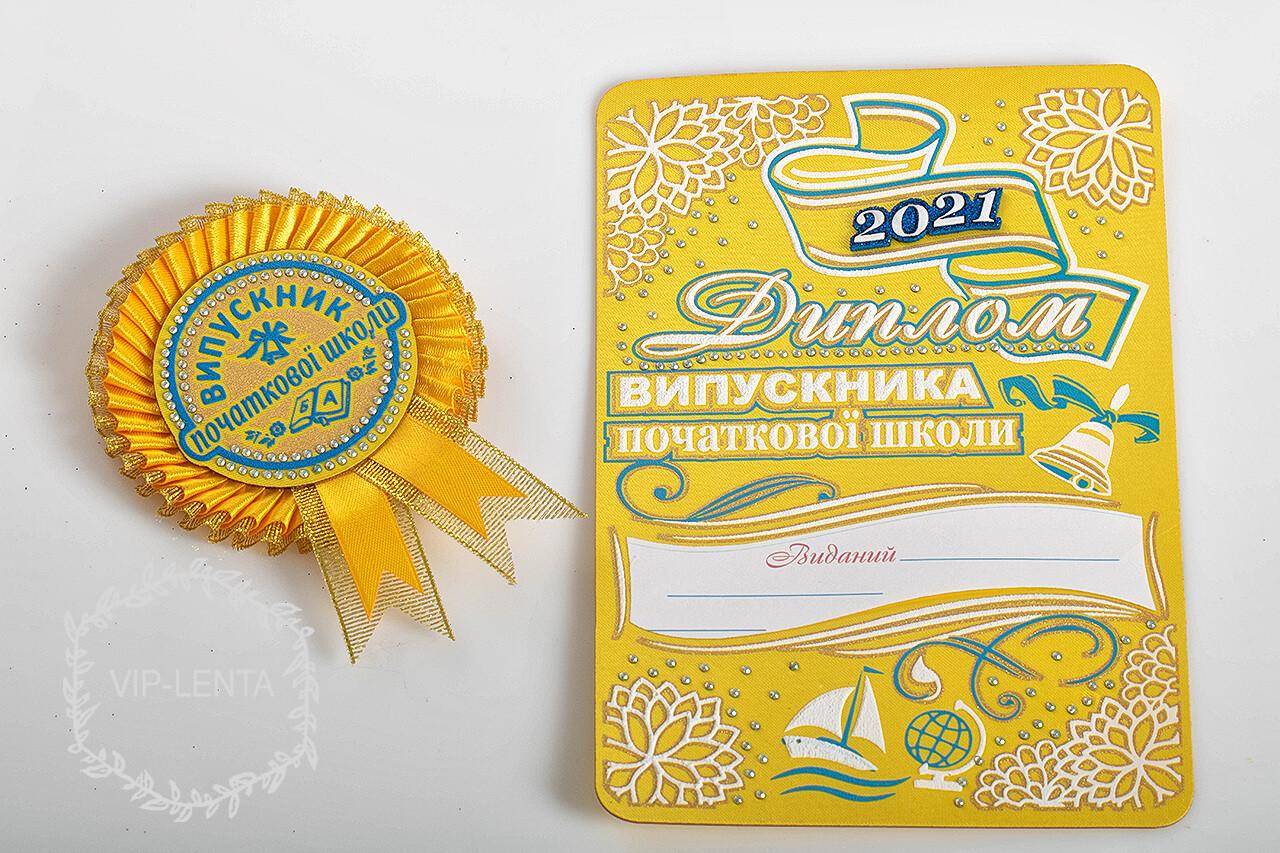 Желтая медаль выпускника начальной школы в наборе