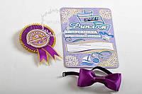Фиолетовый значок выпускник начальной школы в наборе