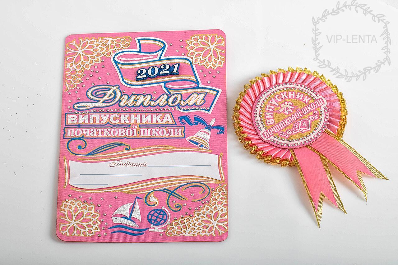 Розовый значок выпускник начальной школы в наборе