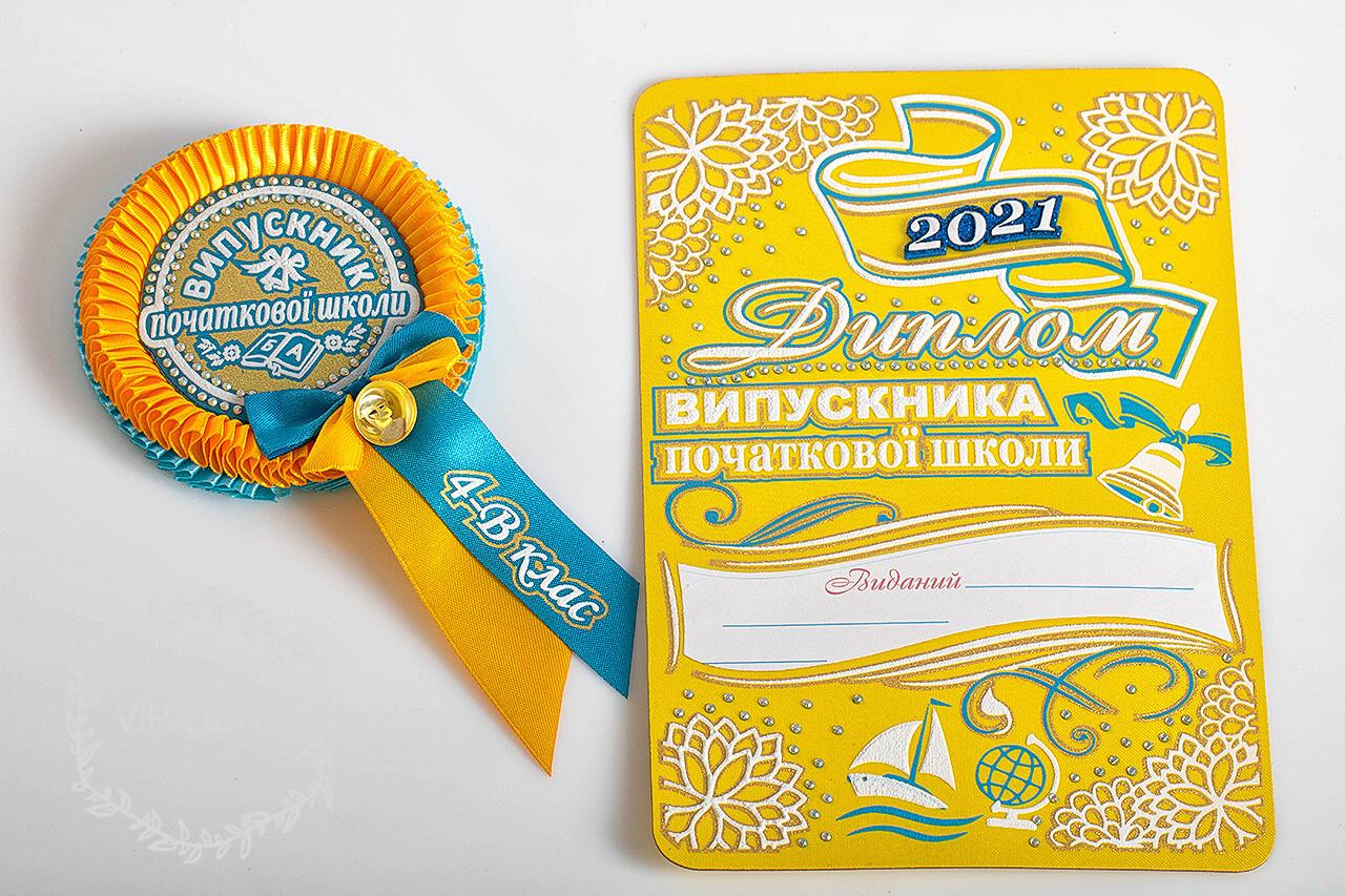 Желто голубой значок выпускник начальной школы с номером класса в наборе