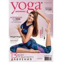 Yoga Journal (Йога) №94 июль-август 2018   Журнал