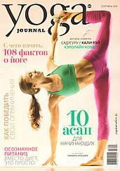 Yoga Journal (Йога) №95 сентябрь 2018   Журнал