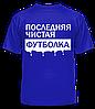 "Футболка ""Чистая футболка"""
