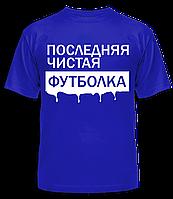 "Футболка ""Чистая футболка"", фото 1"
