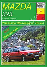 Mazda 323. Руководство по ремонту и эксплуатации. Арус