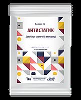 Антистатик ResinAnt 14 Предотвращает статическое электричество 1кг, фото 1