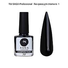 Лак-фарба для стемпинга ТМ SAGA professional 8 мл (колір чорний)