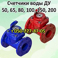 Счетчик воды ДУ 50, 65, 80, 100, 150, 200 (турбинный)