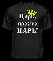 """Футболка """"Царь"""", фото 1"""