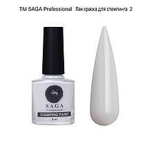 Лак-фарба для стемпинга ТМ SAGA professional 8 мл (колір білий)