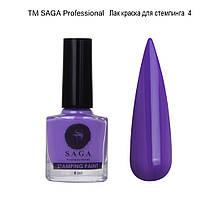 Лак-фарба для стемпинга ТМ SAGA professional 8 мл (колір аметистовий)