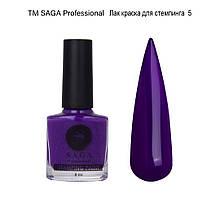 Лак-фарба для стемпинга ТМ SAGA professional 8 мл (колір індиго)